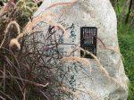 絶句六首其四-杜甫千詩碑-浣花溪公園-成都杜甫草堂博物館-書:王江平