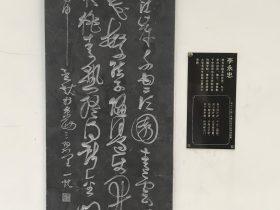 甘園-杜甫千詩碑-浣花溪公園-成都杜甫草堂博物館-書:李永忠