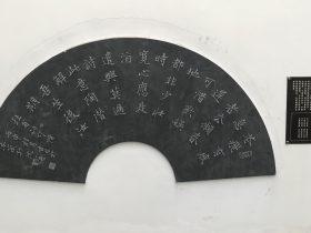 可惜-杜甫千詩碑-浣花溪公園-成都杜甫草堂博物館-書:沈一丹