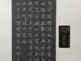 漁陽-杜甫千詩碑-浣花溪公園-成都杜甫草堂博物館-書:李洪知