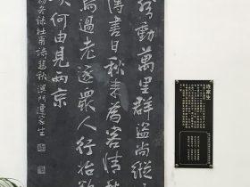 悲秋-杜甫千詩碑-浣花溪公園-成都杜甫草堂博物館-書:連家生