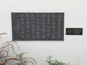 苦戰行-杜甫千詩碑-浣花溪公園-成都杜甫草堂博物館-書:李栄海