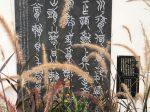 越王樓歌-杜甫千詩碑-浣花溪公園-成都杜甫草堂博物館-書:賀剣