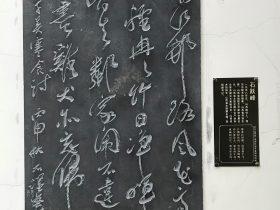 寒食-杜甫千詩碑-浣花溪公園-成都杜甫草堂博物館-書:石躍峰
