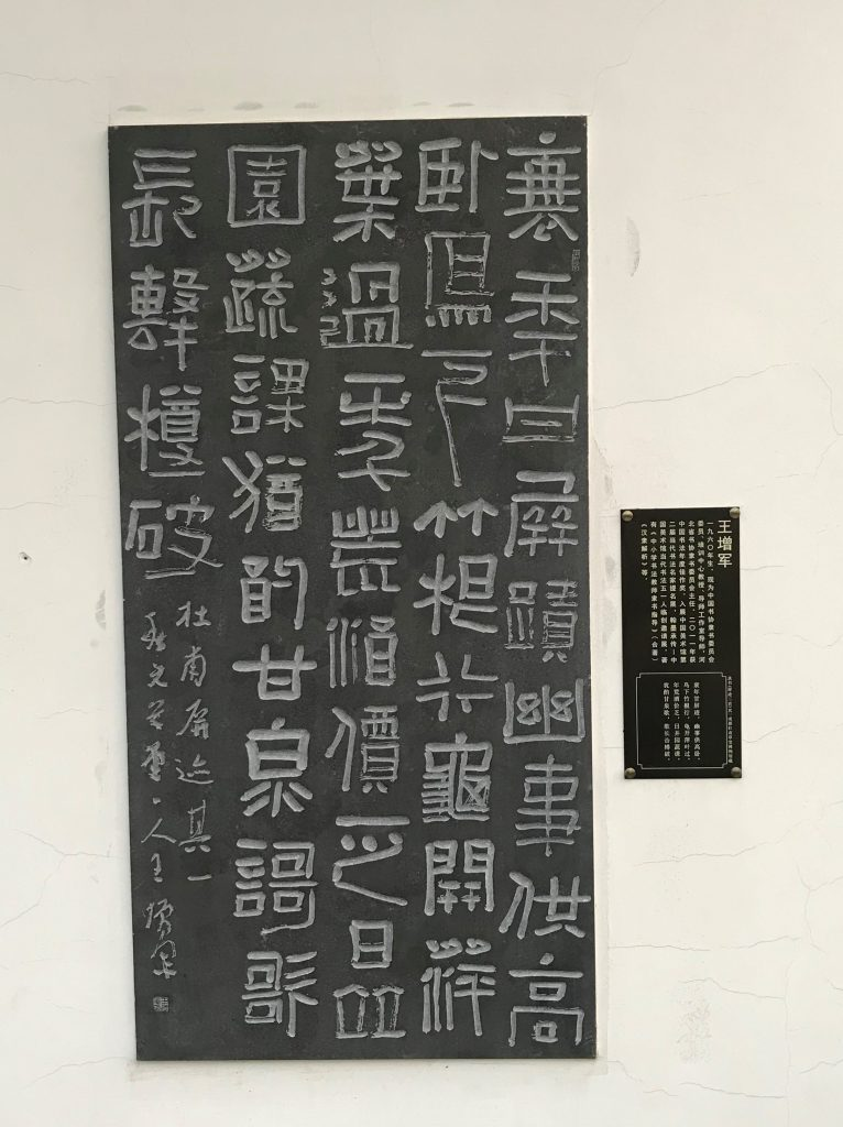 屏跡三首其一-杜甫千詩碑-浣花溪公園-成都杜甫草堂博物館-書:王増軍