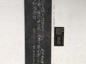 所思-杜甫千詩碑-浣花溪公園-成都杜甫草堂博物館-書:郭強