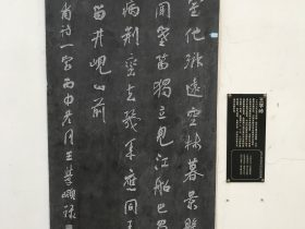 一室-杜甫千詩碑-浣花溪公園-成都杜甫草堂博物館-書:王学岭