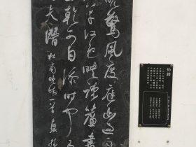 晚晴-杜甫千詩碑-浣花溪公園-成都杜甫草堂博物館-書:孫峰