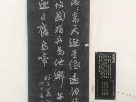 出郭-杜甫千詩碑-浣花溪公園-成都杜甫草堂博物館-書:霍明楊