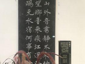 雲山-杜甫千詩碑-浣花溪公園-成都杜甫草堂博物館-書:任桂子