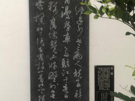 賓至-杜甫千詩碑-浣花溪公園-成都杜甫草堂博物館-書:方放