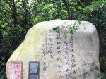 新詩小徑–杜甫千詩碑–浣花溪公園–成都杜甫草堂博物館