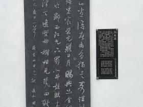 太歲日-杜甫千詩碑-浣花溪公園-成都杜甫草堂博物館-書:劉長龍