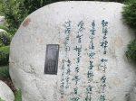 雞-杜甫千詩碑-浣花溪公園-成都杜甫草堂博物館-書:張建才