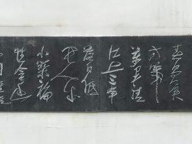 畏人-杜甫千詩碑-浣花溪公園-成都杜甫草堂博物館-書:冷柏青