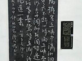 暮春-杜甫千詩碑-浣花溪公園-成都杜甫草堂博物館-書:陸明君