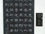赤甲-杜甫千詩碑-浣花溪公園-成都杜甫草堂博物館-書:江錦世