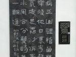 老病-杜甫千詩碑-浣花溪公園-成都杜甫草堂博物館-書: