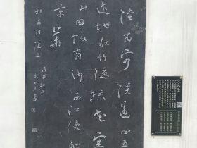 溪上-杜甫千詩碑-浣花溪公園-成都杜甫草堂博物館-書:文永生