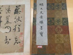 行書自書詩冊-黄輝-明時代-潜龍の輝-書画館-四川博物院-成都