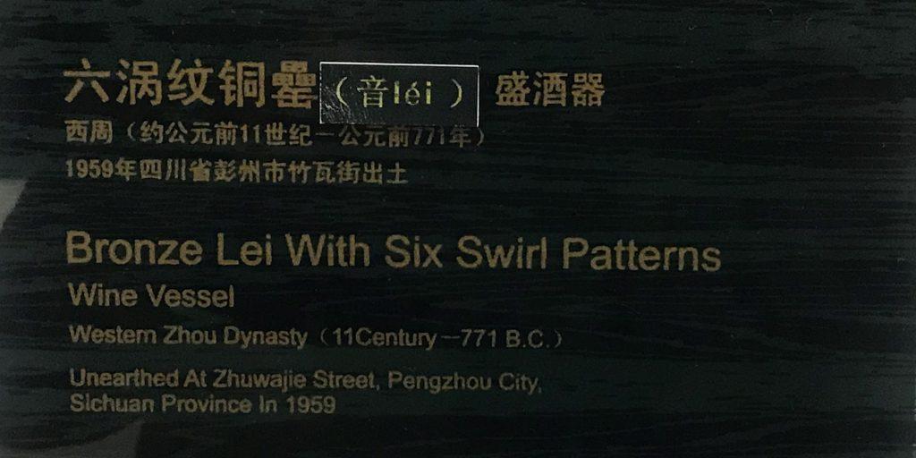 六渦紋銅罍【2】-竹瓦煙雲-巴蜀青銅器-青銅器館-四川博物院-成都市