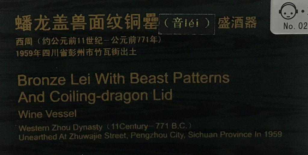 蟠龍蓋獸面紋銅罍-竹瓦煙雲-巴蜀青銅器-青銅器館-四川博物院-成都市