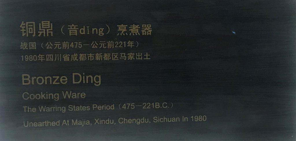 銅鼎-馬家王気-巴蜀青銅器-青銅器館-四川博物院-成都市