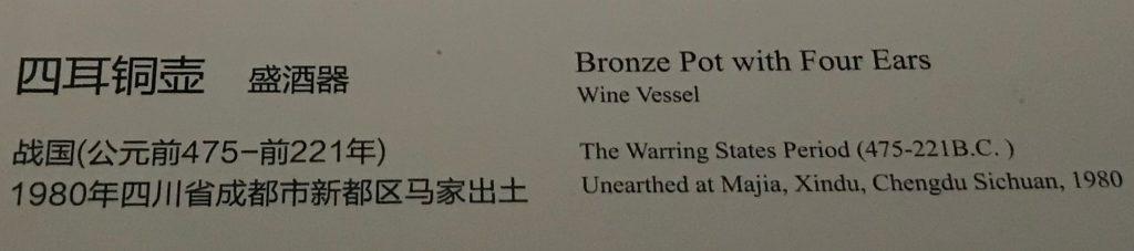 四耳銅壺【3】-馬家王気-巴蜀青銅器-青銅器館-四川博物院-成都市