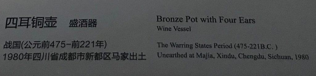 四耳銅壺【4】-馬家王気-巴蜀青銅器-青銅器館-四川博物院-成都市