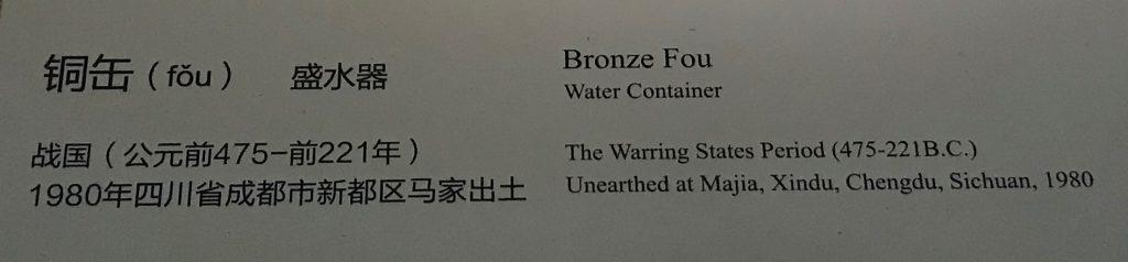 銅缶-馬家王気-巴蜀青銅器-青銅器館-四川博物院-成都市