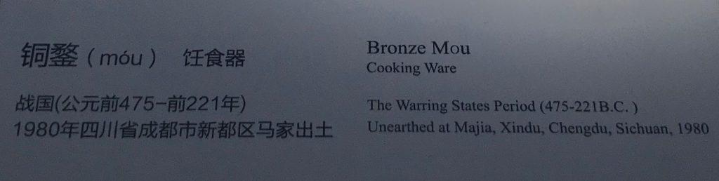 銅鍪-馬家王気-巴蜀青銅器-青銅器館-四川博物院-成都市