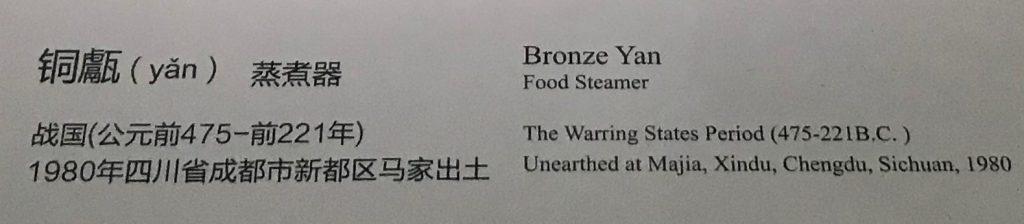 銅甗-馬家王気-巴蜀青銅器-青銅器館-四川博物院-成都市