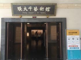 張大千芸術館-大風堂-四川博物院-成都市