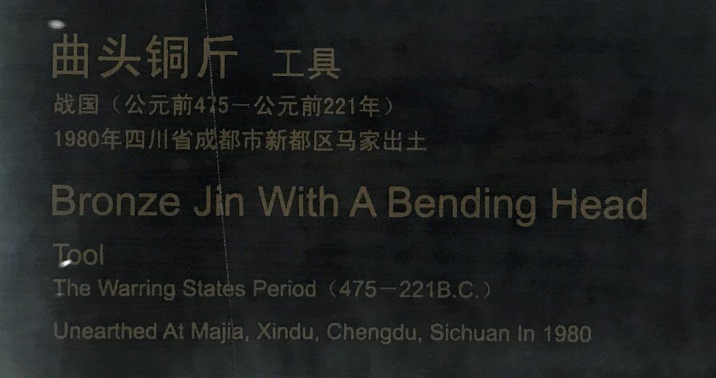 曲頭銅斤-工具-馬家王気-巴蜀青銅器-青銅器館-四川博物院-成都市