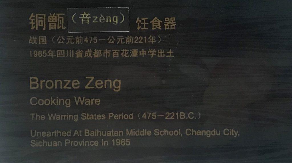 銅甑-飪食器-飪食器-百花潭-巴蜀青銅器-青銅器館-四川博物院-成都市