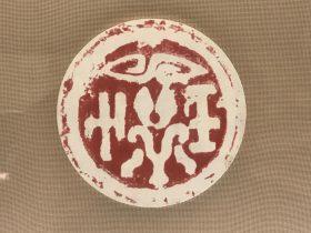王紋銅印【2】-犍為-巴蜀青銅器-青銅器館-四川博物院-成都市