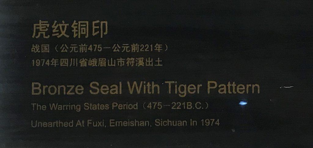 虎紋銅印-犍為-巴蜀青銅器-青銅器館-四川博物院-成都市
