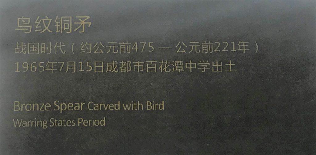 鳥紋銅矛-兵器-百花潭-巴蜀青銅器-青銅器館-四川博物院-成都市