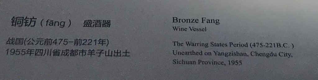 銅鈁【2】-羊子山-巴蜀青銅器-青銅器館-四川博物院-成都市