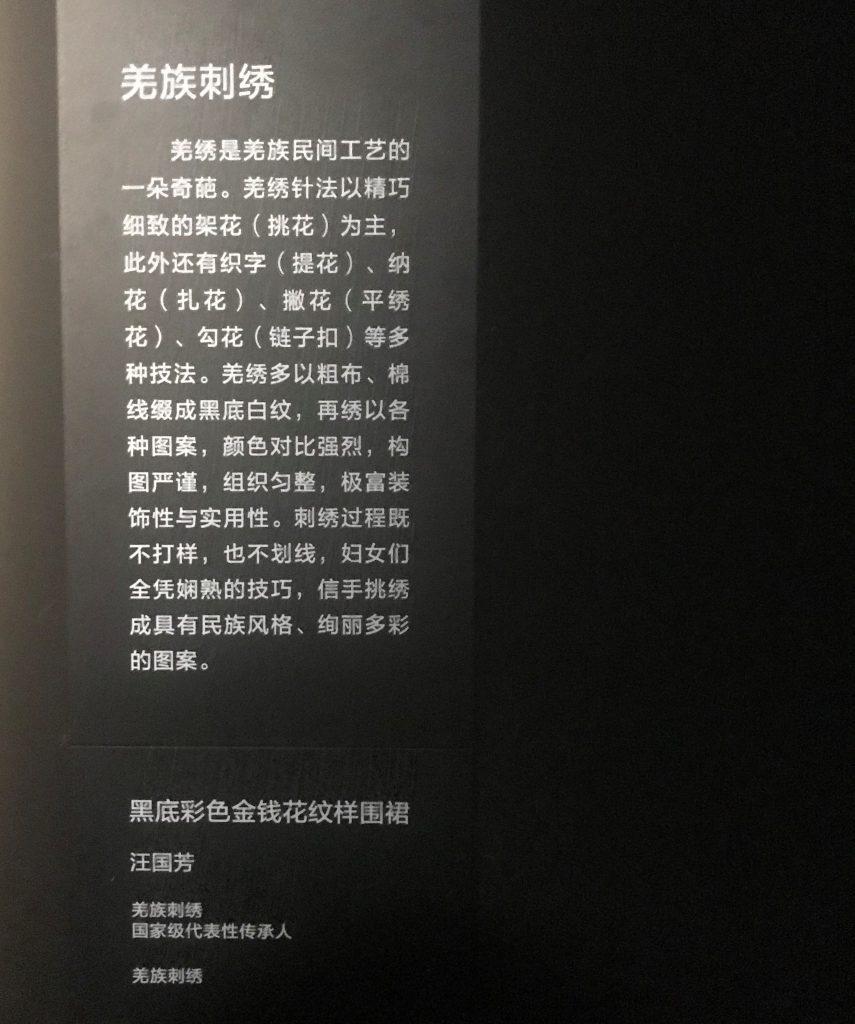 黑底彩色金錢化紋樣圍裙-汪国芳-羌族刺繡【巧手奪天工-伝統工芸の現代再生】展-成都博物館