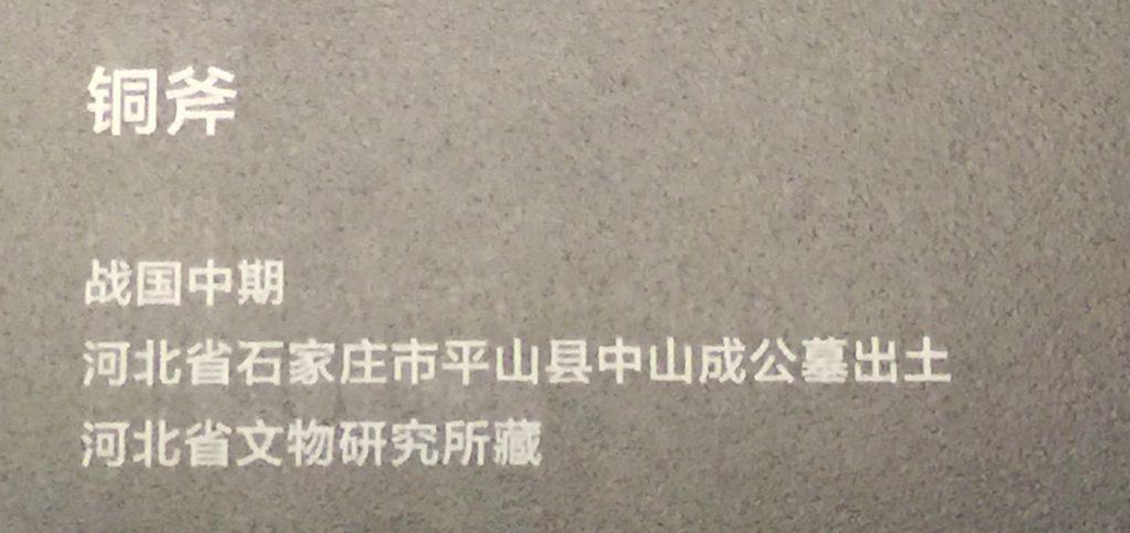 銅斧-建都【発見・中山国】特別展-金沙遺跡博物館-成都市