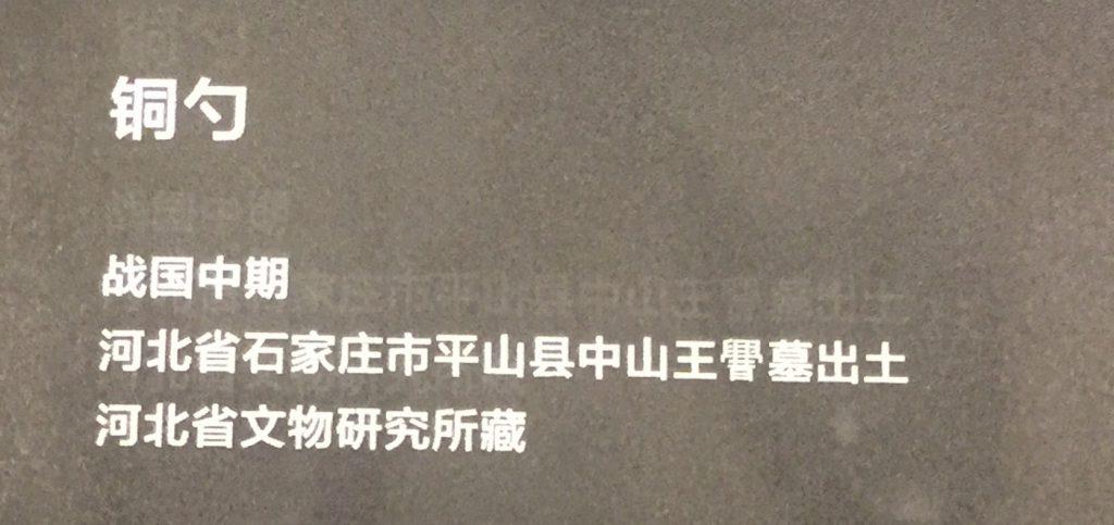 銅勺-建都【発見・中山国】特別展-金沙遺跡博物館-成都市