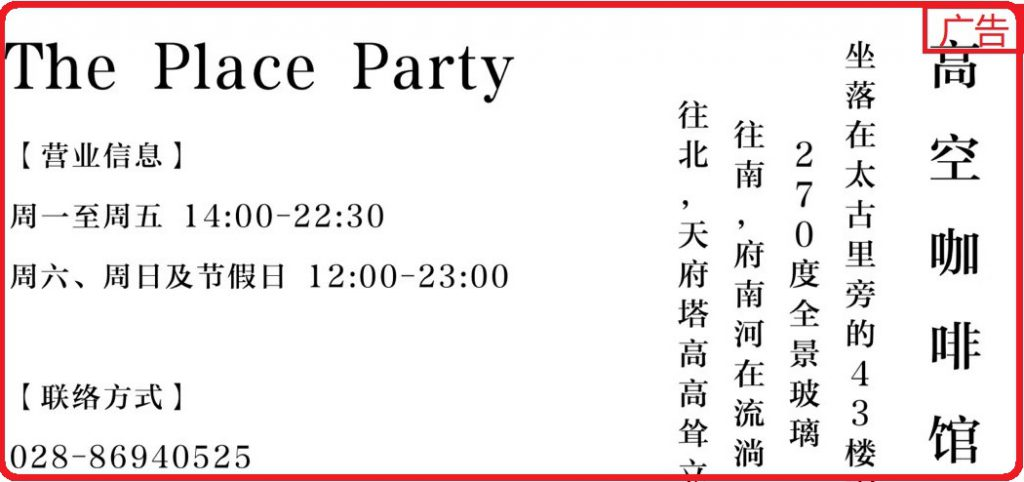【广告】高空咖啡厅-The Place Party