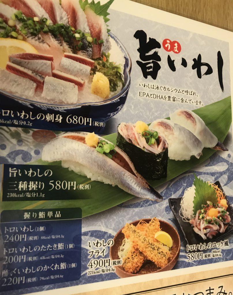 【とんでん-メニュー】食事-東京旅の開始-四川の成都から