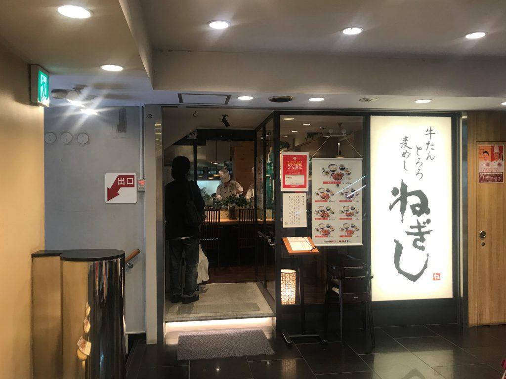 ねぎし-牛肉食事-吉祥寺-武蔵野市-東京都