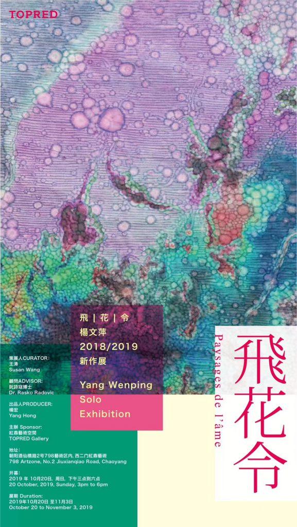 飛花令-楊文萍2018-2019新作展-北京798芸術紅鼎芸術空間-写真提供: 段延安