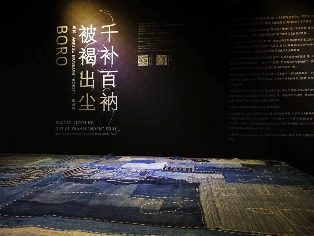千補百衲-被褐出塵 -BORO-Amuse Museum-北京服裝学院民族服飾博物館-写真提供: 胡文弢