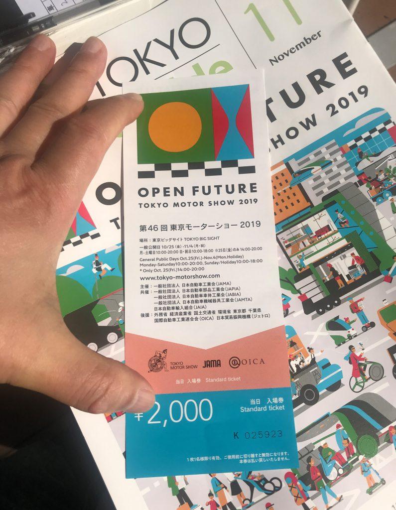 入場券-第46回東京モーターショー2019