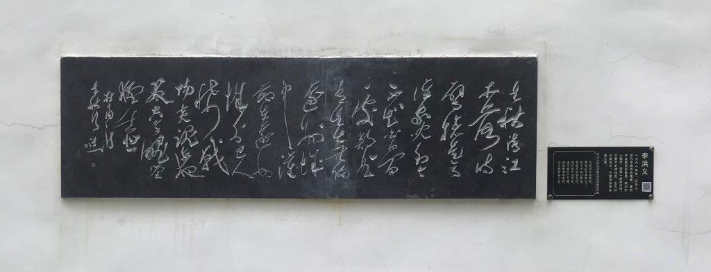 去秋行-杜甫千詩碑-浣花溪公園-成都杜甫草堂博物館-書:李洪義