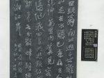 逃難-杜甫千詩碑-浣花溪公園-甫草堂博物館-成都市-四川省-書:李国勝